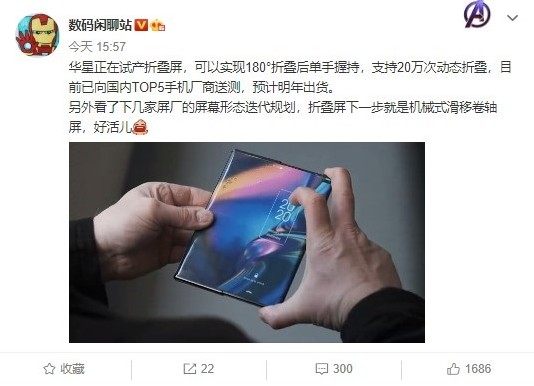 Huaxing производит складной экран, который можно держать в одной руке