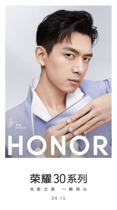 Honor 30 и 30 Pro официально представят 15 апреля