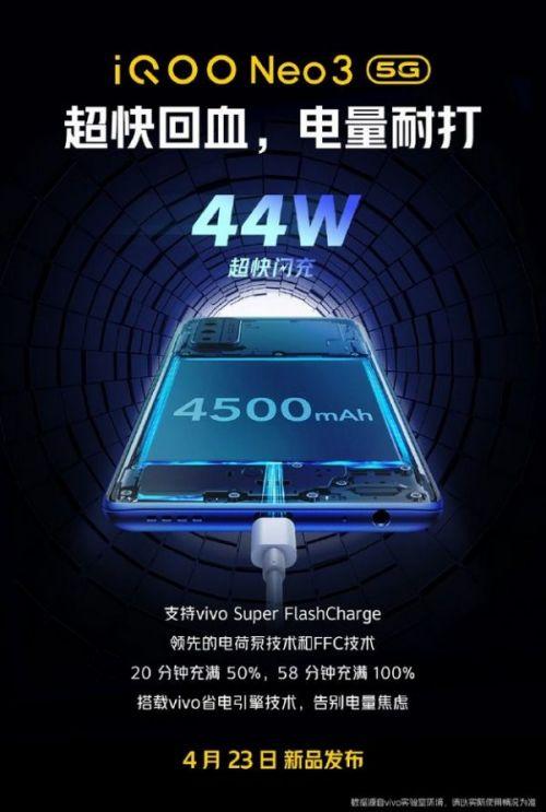 Официально: iQOO Neo3 имеет батарею емкостью 4500 мАч и поддерживает сверхбыструю зарядку на 44 Вт