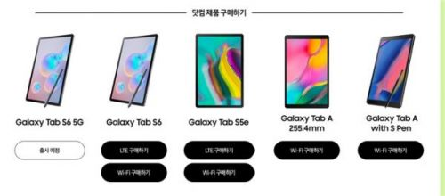 Samsung Galaxy Tab S6 5G