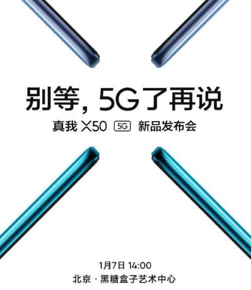 Realme X50 5G с технологией Snapdragon 765G планируется запустить 7 января