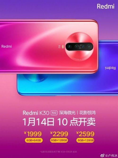 Версия Redmi K30 5G будет снова запущена 14-го вместе с версией 1999 года