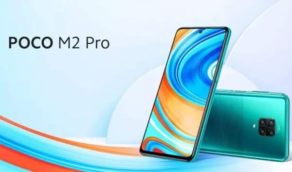 Poco M2 Pro официально запущен