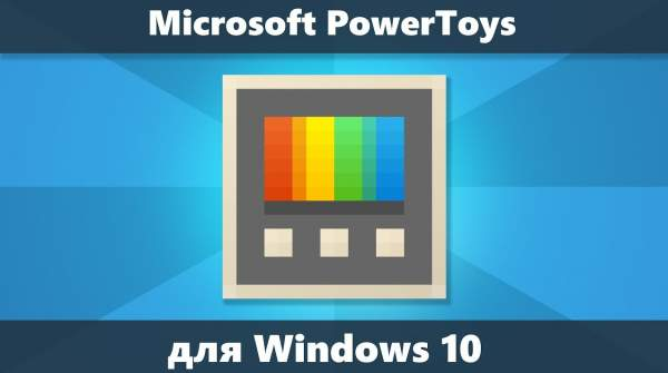 Microsoft выпустит расширение Color Picker для PowerToys
