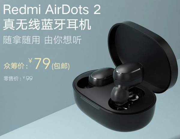 Наушники Redmi AirDots 2 TWS объявлены в Китае по цене 79 юаней ($ 11)