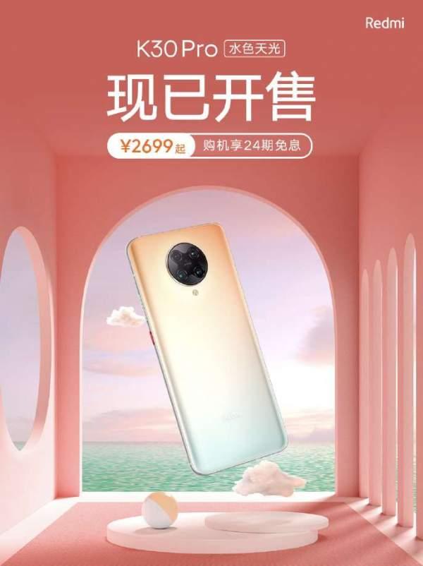Redmi K30 Pro получает новый цвет Aqua Skylight