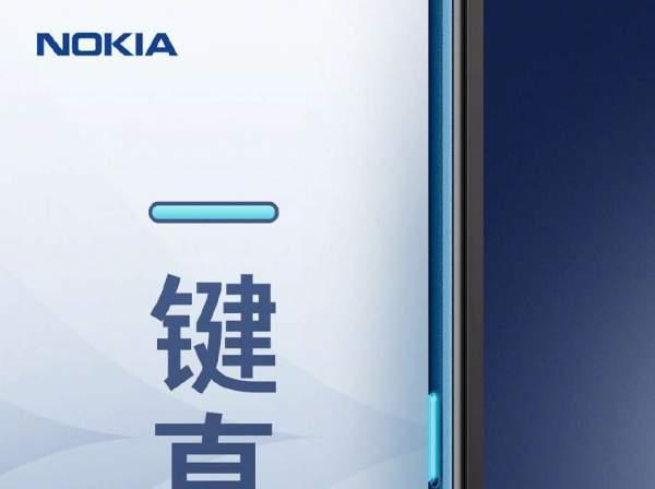 Nokia анонсирует новый смартфон 4 августа