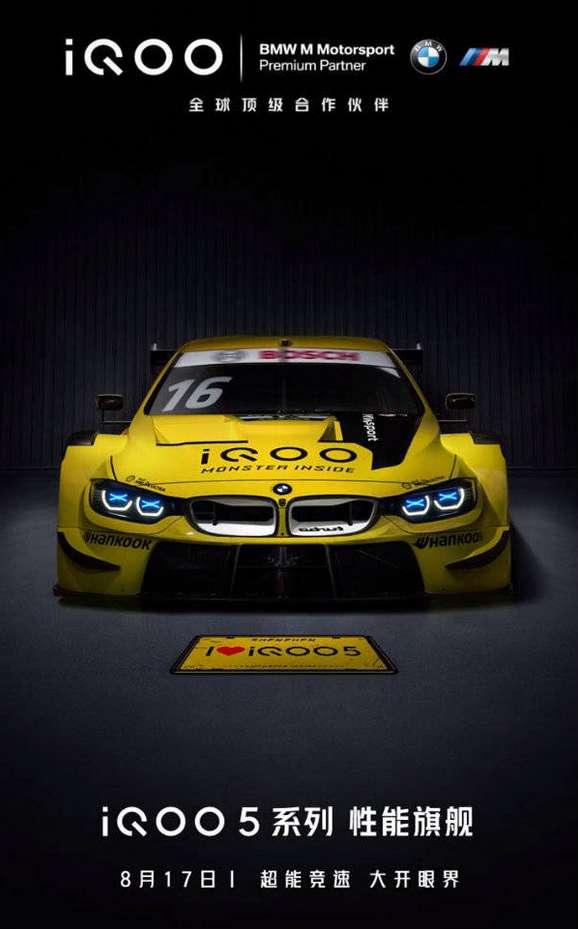 iQOO может выпустить смартфон BMW M Motorsport edition