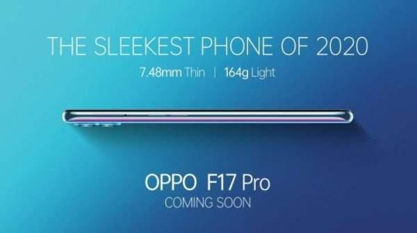 Дизайн серии Oppo F17, показанный в последнем официальном видео, имеет шесть камер