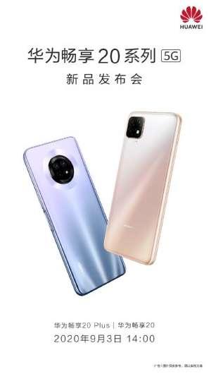 Huawei Enjoy 20 и Huawei Enjoy 20 Plus официально выйдут 3 сентября