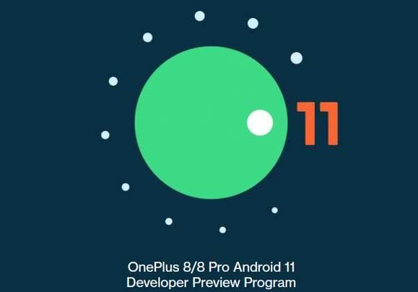 Серия OnePlus 8 получает OxygenOS 11 на базе Android 11 Developer Preview 4 с обновлением патча за сентябрь 2020
