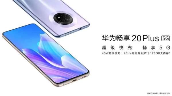 Huawei Enjoy 20 и Enjoy 20 Plus официально запущены в Китае