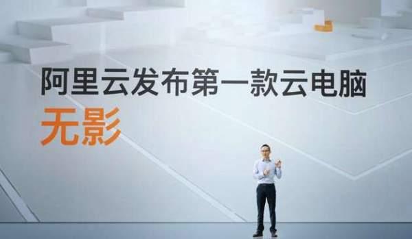 Alibaba выпускает первый облачный компьютер «No Shadow»