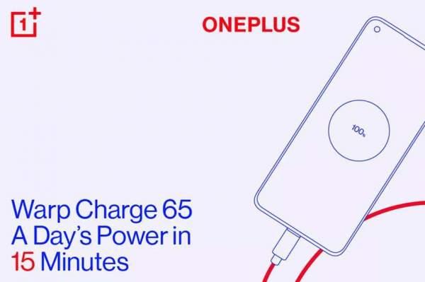 OnePlus 8T будет поддерживать быструю зарядку мощностью 65 Вт