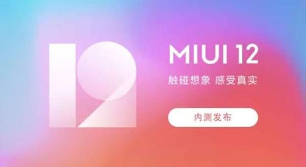 Redmi K30i 5G получает первую закрытую бета-версию MIUI 12 на базе Android 11