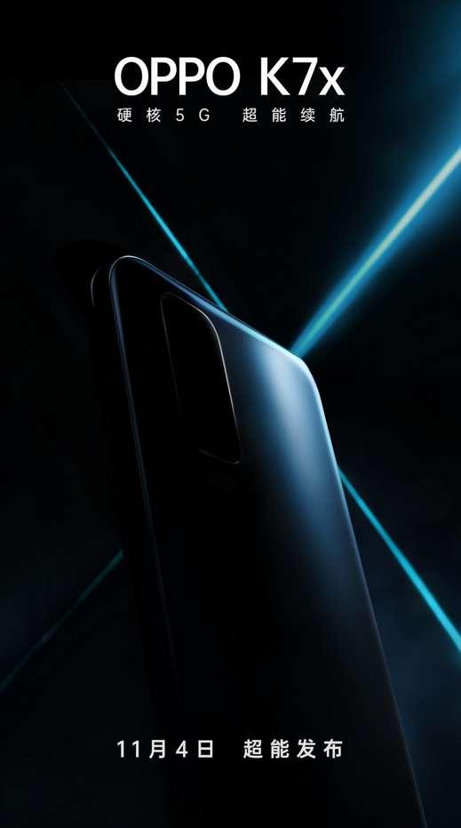 Oppo K7x выйдет 4 ноября с большой батареей