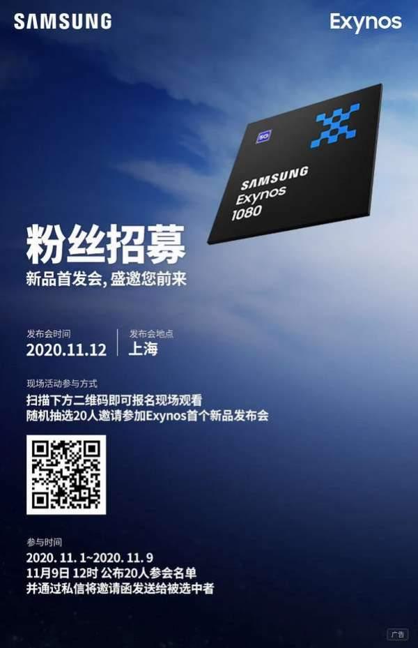 Samsung представит процессор Exynos 1080 12 ноября в Китае