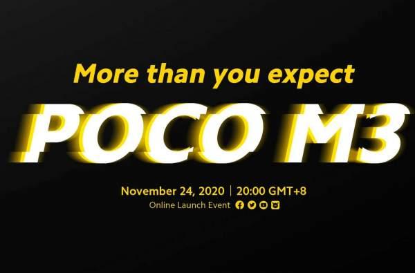 Запуск POCO M3 подтвержден на 24 ноября