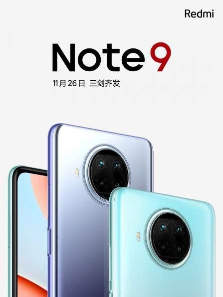 Серия Redmi Note 9 будет анонсирована в Китае 26 ноября