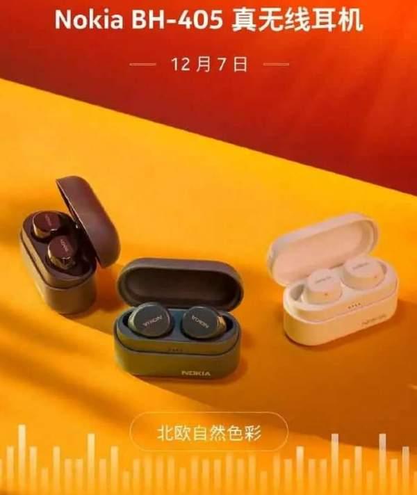 Беспроводные наушники Nokia BH-405 официально получили рейтинг IPX7 в Китае