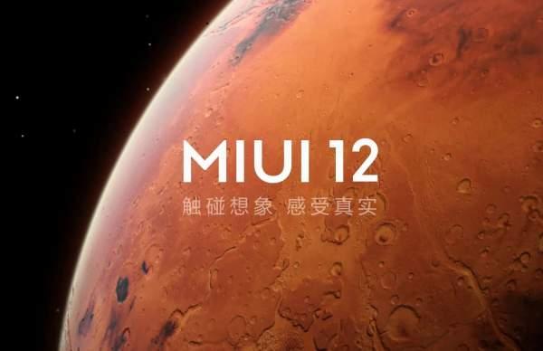 Xiaomi подтверждает появление MIUI 12.5