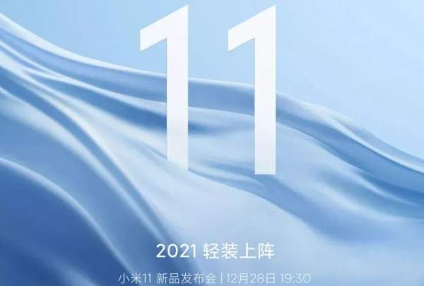 Xiaomi Mi 11 с Snapdragon 888 анонсируют 28 декабря