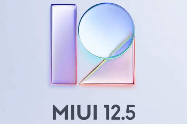 MIUI 12.5 будет анонсирован вместе с Mi 11