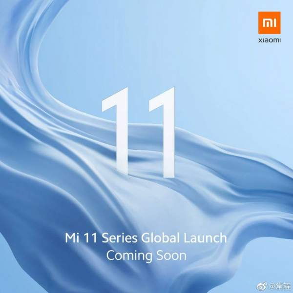 Флагманский смартфон Xiaomi Mi 11 скоро будет запущен во всем мире