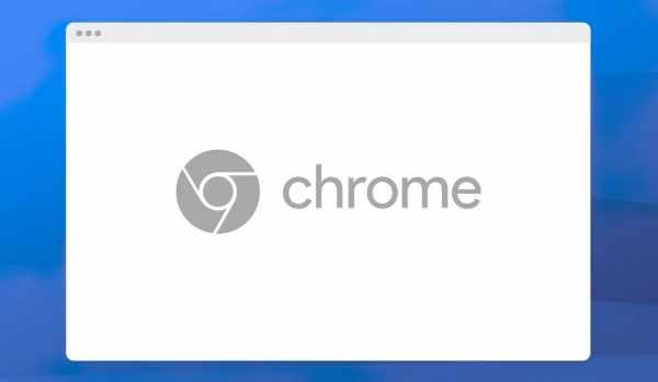 Chrome 92: обновление устраняет уязвимости и сокращает время загрузки.